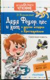 Купить книгу Успенский, Э - Дядя Федор, пес и кот и другие истории о Простоквашино