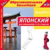 Купить книгу [автор не указан] - Японский для школьников 5-9 классов. TeachPro