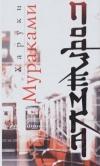 Купить книгу Харуки Мураками - Подземка
