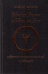 купить книгу В. П. Фомин - Единое Учение о Едином Боге в духовно-посвятительной традиции. Эзотерические этюды