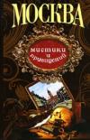 Купить книгу  - Москва мистики и привидений