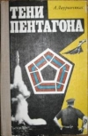 Купить книгу Лауринчукас, А.К. - Тени Пентагона