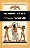Купить книгу ред. Рабинович В. Л. и Уваров М. С. - Memento vivere или Помни о смерти
