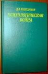 Купить книгу Волкогонов, Дмитрий - Психологическая война: Подрывные действия империализма в области общественного сознания