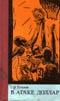Купить книгу Гуськов, С.И. - В атаке доллар: Международный спорт и идеологическая борьба
