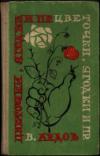 Купить книгу Ардов, В. - Цветочки, ягодки и пр