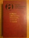купить книгу Ред. Окулов А. Ф. - К. Маркс и Ф. Энгельс об атеизме, религии и церкви