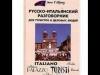 Явнилович - Русско-итальянский разговорник для туристов и деловых людей