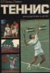 Купить книгу Белиц-Гейман, С.П. - Теннис для родителей и детей