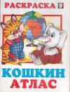 Купить книгу [автор не указан] - Кошкин атлас (Африка). Пропись-раскраска для младшего возраста