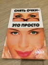 Купить книгу И. Смирнов - Снять очки - это просто