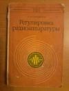 Купить книгу Городилин В. М. - Регулировка радиоаппаратуры