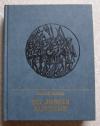 Купить книгу Еремей Парнов - Под ливнем багряным