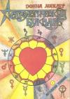 Купить книгу Миклер Д. - Астрологический букварь