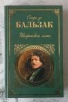 Купить книгу Бальзак Оноре де - Шагреневая кожа