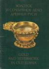 Купить книгу Манушина, Т.Н. - Золотое и серебряное дело Древней Руси. Комплект из 18 открыток