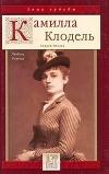 Купить книгу Сергей Нечаев - Камилла Клодель. Любовь Родена