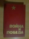 купить книгу Сост. Корнешов Л., Зоринянц Э. - Война и Победа