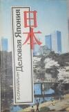 купить книгу Спандарьян В. Б. - Деловая Япония