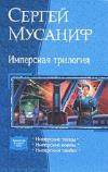 Купить книгу Сергей Мусаниф - Имперская трилогия: Имперские танцы. Имперские войны. Имперский гамбит