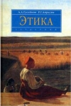 Купить книгу Гусейнов, А.А. - Этика