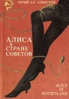 Алексеев Юрий - Алиса в Стране Советов
