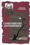 Купить книгу Наседкин - Самоубийство Достоевского