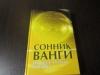 Купить книгу а. дик - сонник ванги на все случаи жизни