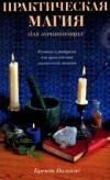 Вильямс Б. - Практическая магия для начинающих
