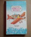 Купить книгу Данько В. - Школа чудес
