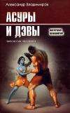 Купить книгу Владимиров Александр - Асуры и Дэвы: типология человека