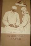 купить книгу Фридланд Л. С. - По дорогам науки. Рассказы о медицине.