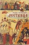 Купить книгу Лествичник, Иоанн - Лествица