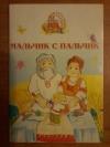 Купить книгу  - Мальчик с пальчик