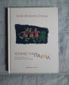 Купить книгу Iσαάk Mπάσεβις Σίνγκερ - Lστορίες για παιδιά (Рассказы для детей на греческом языке)