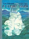 купить книгу Алла Макарова - Путешествие в страну майя
