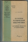 Купить книгу Гольдштейн Л. Д. - Основы технической кибернетики. Часть 3. Случайные процессы в радиотехнике.