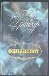 Драйзер Теодор - Финансист.