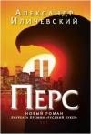 Купить книгу Александр Иличевский - Перс