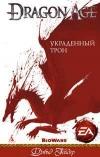 Купить книгу Гейдер, Дэвид - Dragon Age. Украденный трон