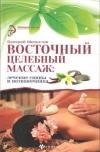 Купить книгу Молостов В. Д. - Восточный целебный массаж. Лечение спины и позвоночника