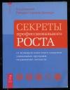 Купить книгу  - Секреты профессионального роста от всемирно известного создателя уникальных программ по развитию личности