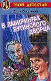 Купить книгу Алла Озорнина - В лабиринтах Бутинского дворца