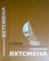 Купить книгу Бонд, Б. - Справочник яхтсмена