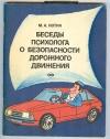 Купить книгу Котик М. А. - Беседы психолога о безопасности дорожного движения.