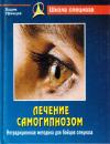 Купить книгу Вадим Уфимцев - Лечение самогипнозом. Нетрадиционная методика для бойцов спецназа