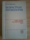 Купить книгу Ермолаев Ю. А. - Возрастная физиология
