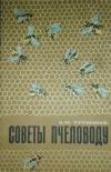 Купить книгу Тетюшев В. М. - Советы пчеловоду.