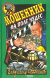 Купить книгу Владимир Сотников - Мошенник на поле чудес