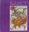 Купить книгу И. Н. Пружан - Бакст